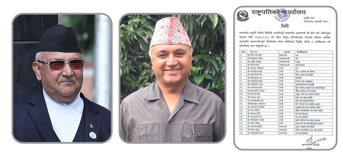 Oli expands Cabinet, Khagraj Adhikari appointed new Home Minister